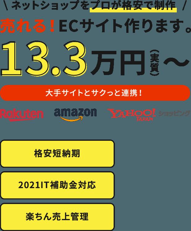 ネットショップをプロが格安で制作 売れる!ECサイト作ります。13.3万円(税込)〜