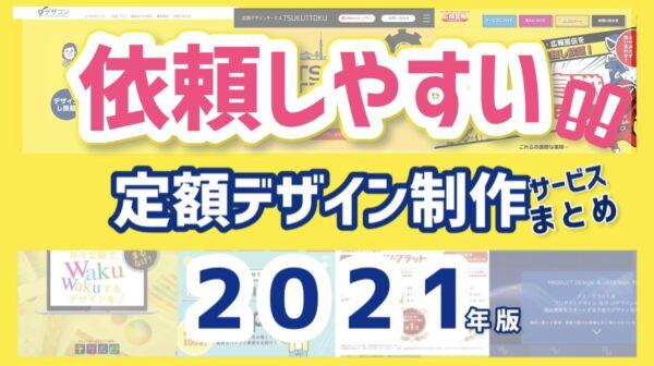 定額制デザイン制作サービスまとめ2021年