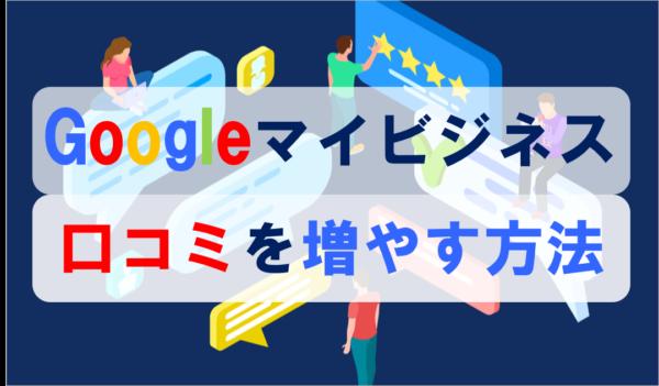 Googleマイビジネス(GMB)の口コミを増やす方法