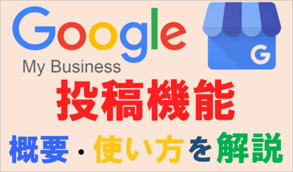 Googleマイビジネス(GMB)の投稿機能と使い方