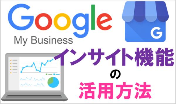 Googleマイビジネス(GMB)インサイト機能の活用方法