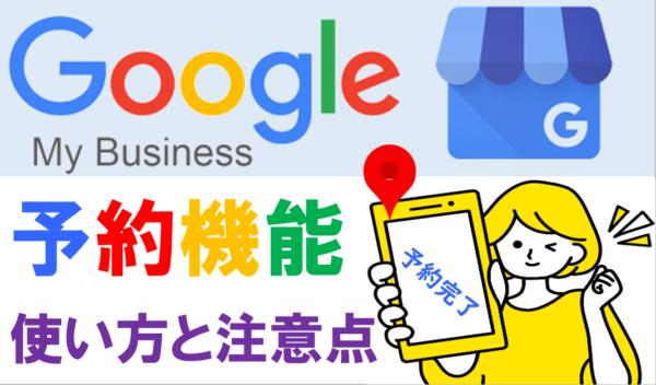 Googleマイビジネス(GMB)予約機能の使い方と注意点